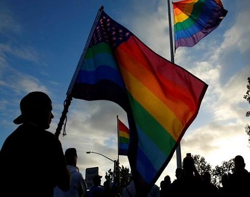 """واشنطن تلغي إجراء في إصدار جوازات السفر من أجل """"المثليين"""""""