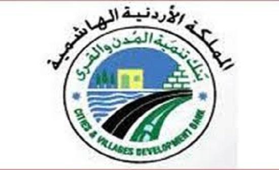 بنك تنمية المدن يؤجل أقساط البلديات حتى نهاية العام الحالي