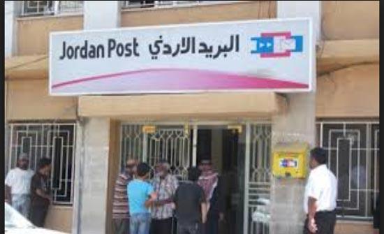 البريد الأردني يطرح اصدارا جديدا للطوابع التذكارية