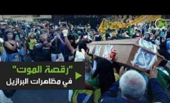 """""""رقصة الموت"""" في مظاهرات البرازيل"""