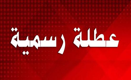 تعليق دوام مدارس في محافظة جرش غدا