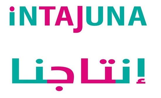 تدشين سوق إنتاجنا الإلكتروني لتسويق المنتجات الأردنية