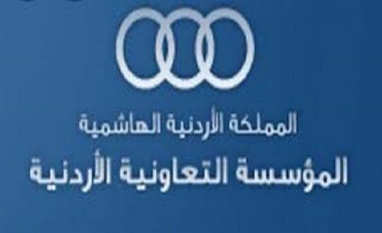 المؤسسة التعاونية: 1514 جمعية تعاونية بقيمة موجودات 94 مليونا
