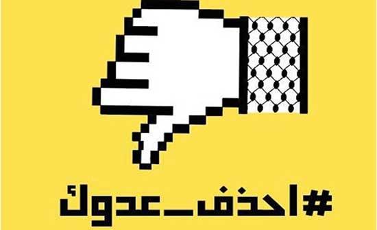 """فلسطينيون يطلقون حملة مقاطعة بعنوان """"احذف عدوك"""""""