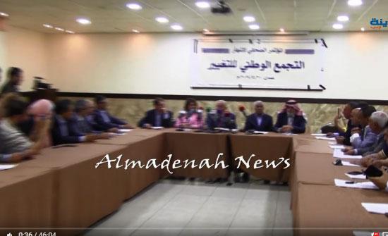 بالفيديو : التسجيل الكامل لمؤتمر أحمد عبيدات واعلان التجمع الوطني للتغيير ( شاهد )