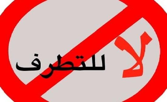 محاضره في عجلون عن نبذ العنف والتطرف