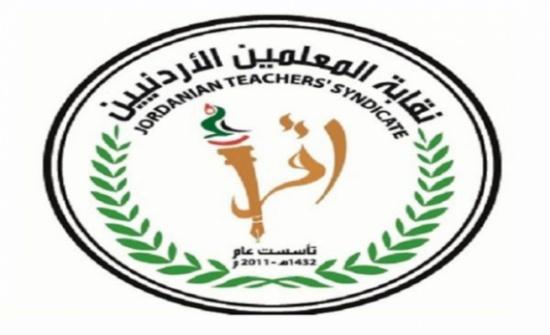 النعيمي: تشكيل لجنة مؤقتة لتسيير أعمال نقابة المعلمين إداريّاً وماليّاً خلال اليومين المقبلين