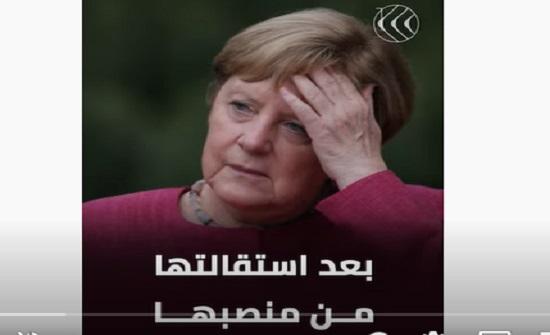 فيديو : شاهد أين ستعيش المستشارة الألمانية ميركل بعد تركها منصبها