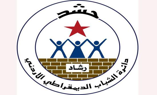 رشاد تطالب بخفض رسوم الفصل الصيفي بسبب ظروف كورونا