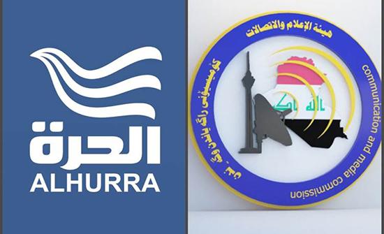 تعليق مكتب قناة الحرة في العراق