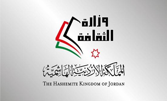 الثقافة تعلن فتح باب التقدم لإنتاج أفلام روائية أردنية قصيرة