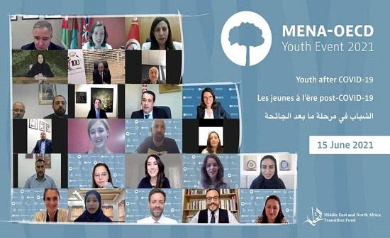منظمة التعاون الاقتصادي والتنمية تنظم مؤتمرا للشباب