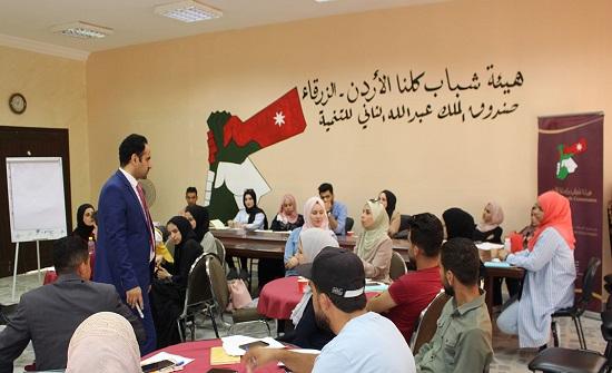 إطلاق دورة التربية الإعلامية والمعلوماتية في هيئة شباب كلنا الأردن بالزرقاء