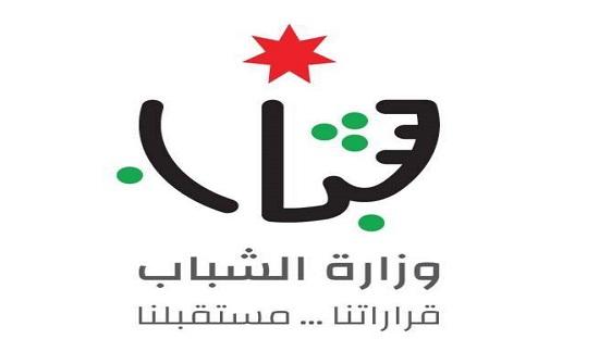 الزرقاء: فتح باب الترشح لرئاسة وعضوية الهيئات الإدارية للمراكز الشبابية