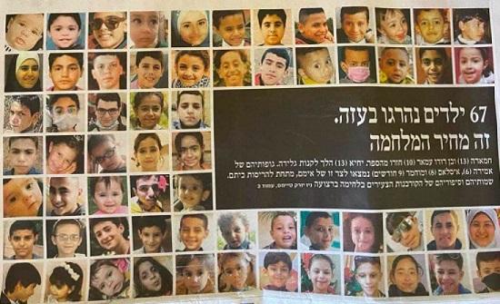 """صحيفة """"هآرتس"""" تنشر صور 67 طفلا من غزة قتلتهم الطائرات الإسرائيلية"""