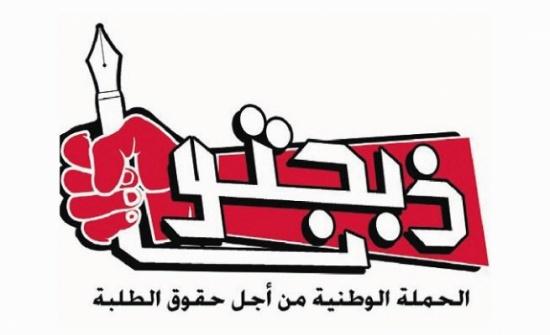 ذبحتونا تطالب وزارة التربية إعادة النظر في التقويم الدراسي للفصل الثاني