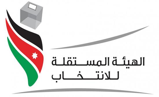 المفرق: تسجيل 12 قائمة لمترشحي الانتخابات النيابية
