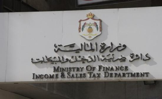 الضريبة تدعو للإبلاغ عن التحايل الضريبي  الكترونيا