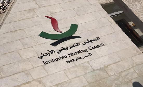 التمريضي الأردني يبحث سبل التعاون مع المجلس العربي للتخصصات الصحية