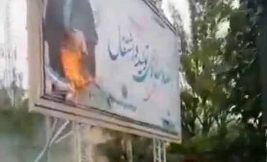 "بالفيديو : متظاهرون إيرانيون يحرقون صورة لـ""خامنئي"" في طهران"