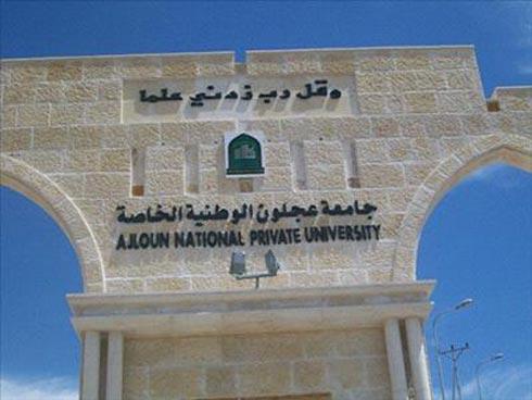 حملة تعقيم لمباني جامعة عجلون الوطنية