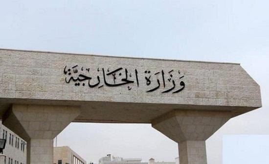 الخارجية تدين هدم السلطات الإسرائيلية لدرج المقبرة اليوسفية بالقدس