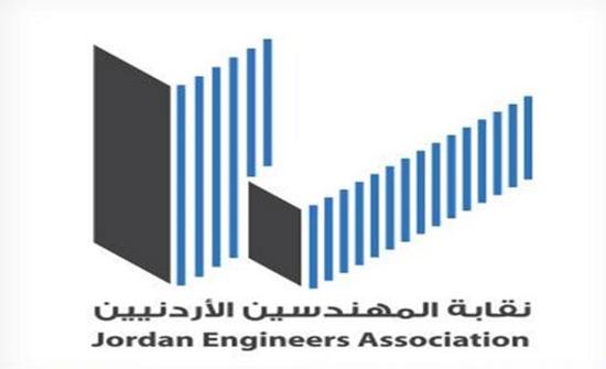 """""""المهندسين"""" تطلق مؤتمر البلقاء الهندسي الدولي الثاني"""