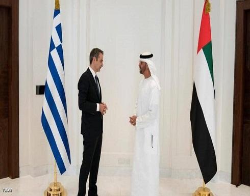 الإمارات واليونان تتفقان على شراكة استراتيجية