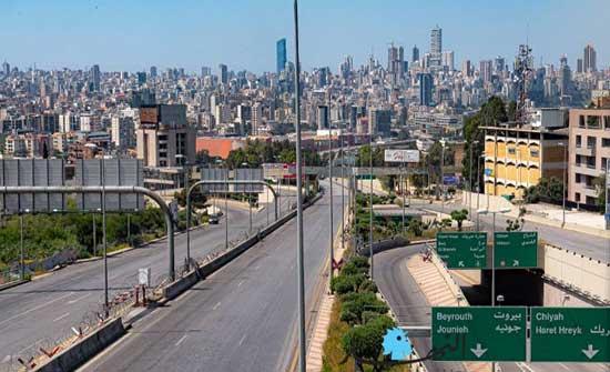 لبنان: منع التجول ليلا في رمضان للحد من انتشار كورونا