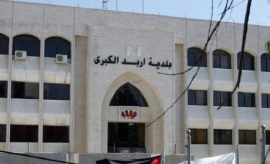 تمديد العمل بتحصيل المسقفات في بلدية اربد