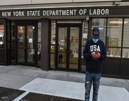 42 مليون عاطل عن العمل في أميركا بسبب كورونا