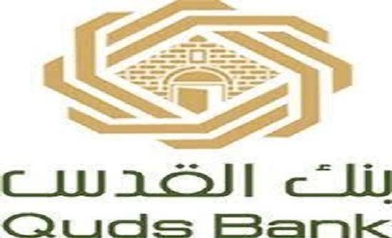 بنك القدس يفتتح مكتبا تمثيلياً في عمان