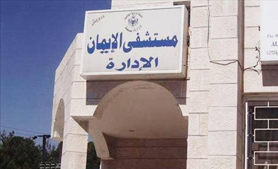 جولة تفقدية لمستشفى الإيمان الحكومي بعجلون