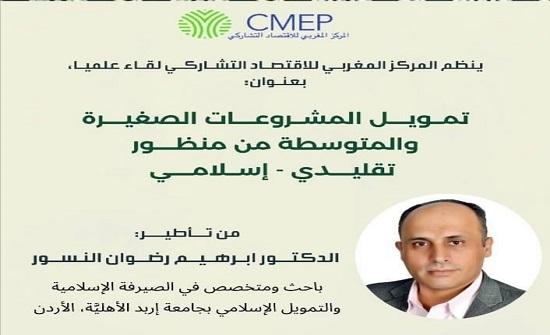 إربد الأهلية تشارك المركز المغربي للاقتصاد التشاركي حول تمويل المشروعات