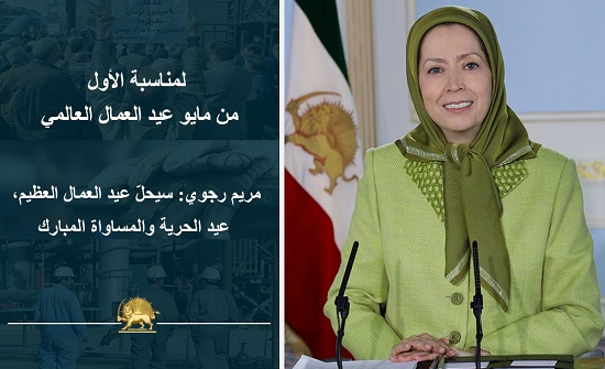 تجمع موسع لعمال ايران  ضد النظام في 20 مدينة (15 محافظة)