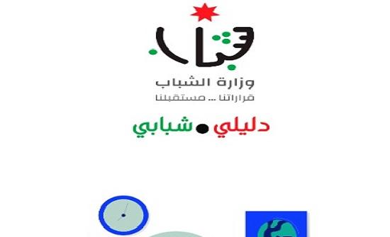 وزارة الشباب تطلق دليلاً لتنمية القدرات