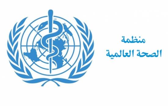 الصحة العالمية تطلق الأسبوع العالمي لتحدي إرتداء القناع لمحاربة كورونا
