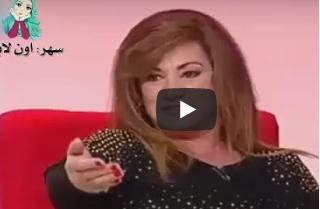 بالفيديو: تعترف بكل وقاحه انها تعشق الرجل المتزوج!