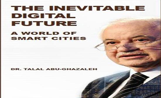كتاب جديد بعنوان المستقبل الرقمي الحتمي لمؤلفه ابو غزاله
