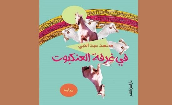 المصري محمد عبدالنبي يفوز بجائزة الأدب من معهد العالم العربي بباريس