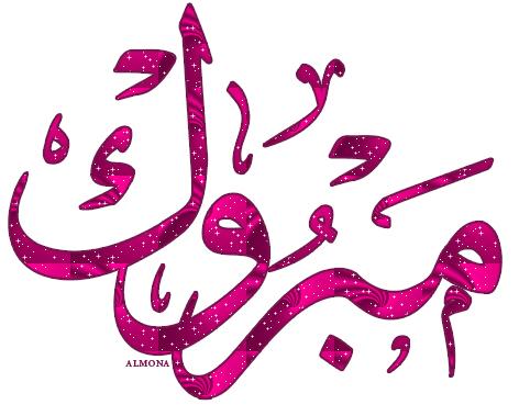شيماء السلامات  .. مبروك النجاح