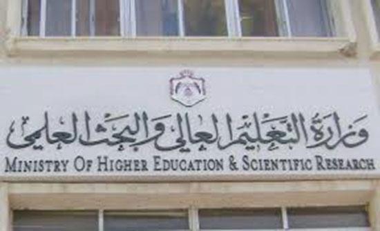 التعليم العالي: كافة معاملات الوزارة ستكون متاحة الكترونياً العام المقبل