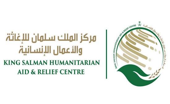 مركز الملك سلمان للإغاثة والخيرية الهاشمية يدشنان مشروع السلال الرمضانية