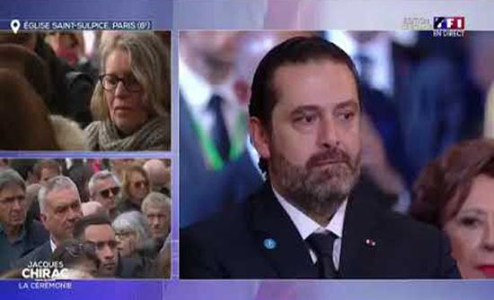 بالفيديو: الحريري يذرف الدموع بمراسم تأبين الرئيس الفرنسي الراحل شيراك