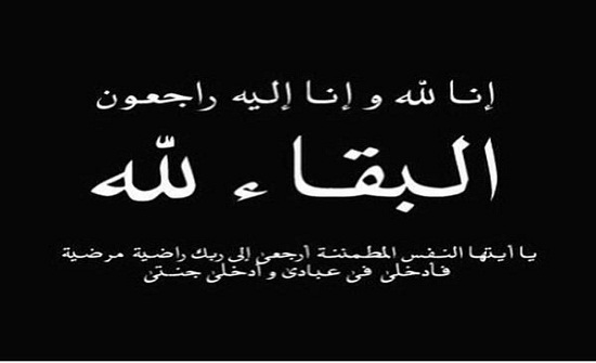 عقيلة الاستاذ محمد صقر عضو مجلس امناء جامعة عمان العربية في ذمة الله