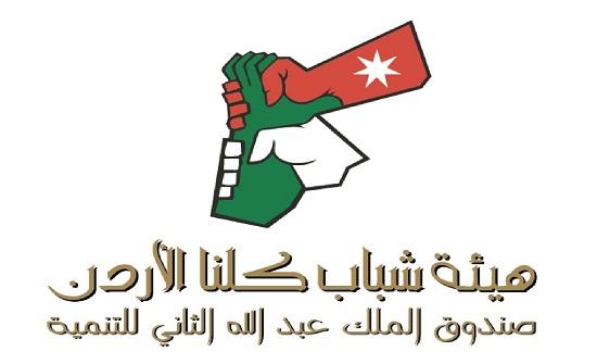 600 متطوع من شباب كلنا الأردن لمساعدة الناخبين في البلقاء