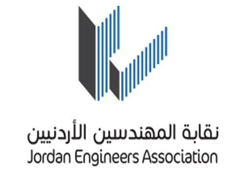 نقابة المهندسين تعتمد الخطط الدراسية لجميع البرامج الهندسيّة لجامعة الحسين التقنية