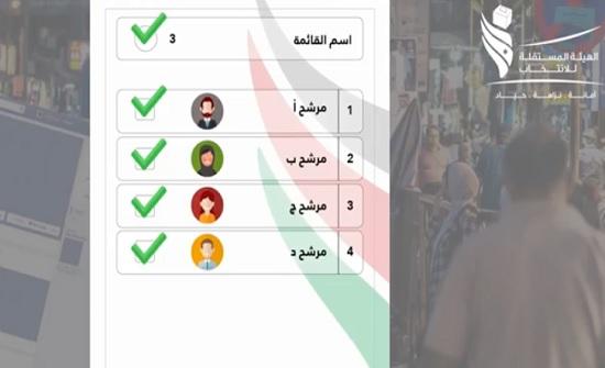 بالفيديو : شاهدوا كيف تتم عمليه الانتخاب