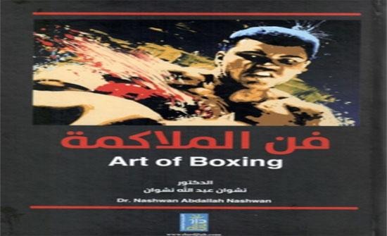 """فن الملاكمة مؤلف لمساعد عميد شؤون الطلبة في """" الشرق الأوسط"""""""