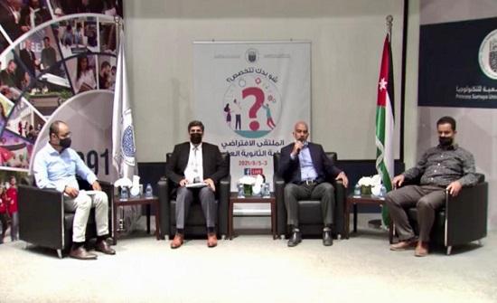 جامعة الأميرة سمية تعقد الملتقى التفاعلي الثالث